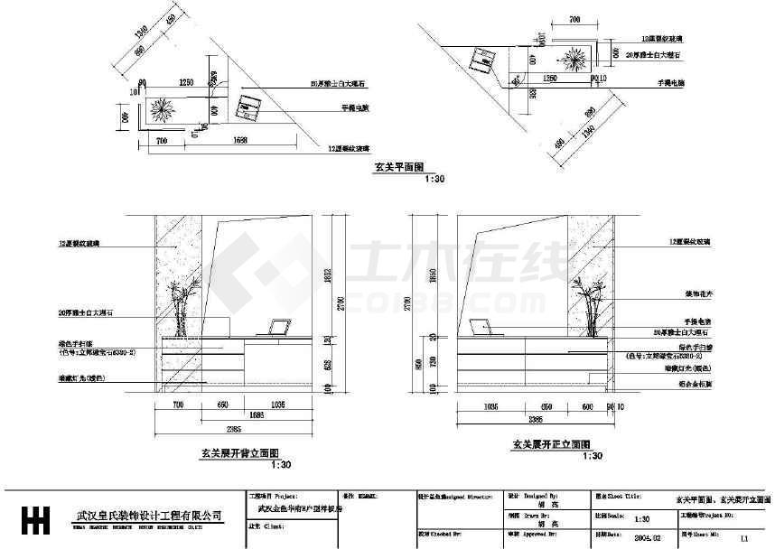 【武汉】金色华府E户型两室一厅样板房精装修图纸-图2