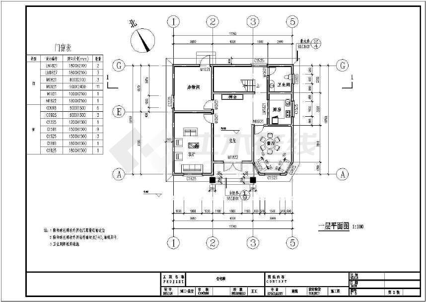 3层半独栋别墅建筑、结构设计施工图-图1